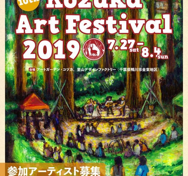 Kozuka Art Festival 2019